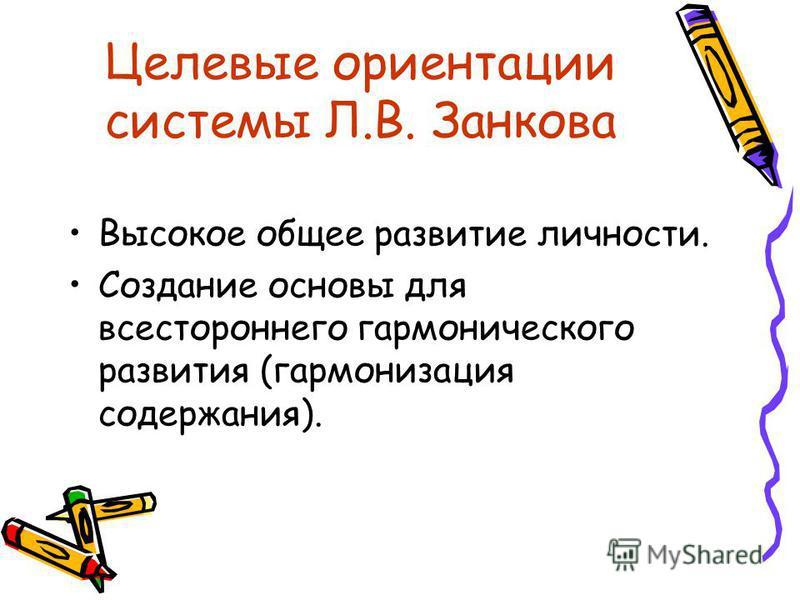 Целевые ориентации системы Л.В. Занкова Высокое общее развитие личности. Создание основы для всестороннего гармонического развития (гармонизация содержания).