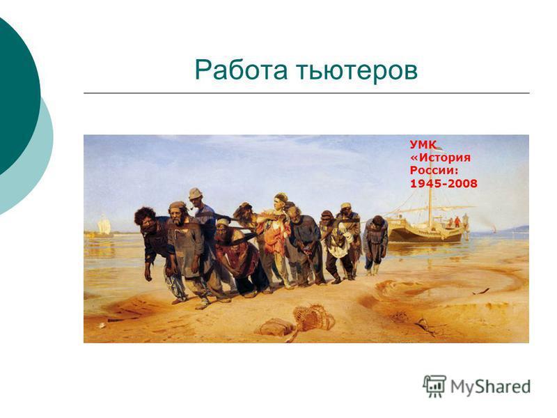Работа тьютеров УМК «История России: 1945-2008