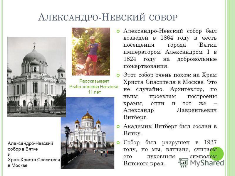 А ЛЕКСАНДРО -Н ЕВСКИЙ СОБОР Александро-Невский собор был возведен в 1864 году в честь посещения города Вятки императором Александром I в 1824 году на добровольные пожертвования. Этот собор очень похож на Храм Христа Спасителя в Москве. Это не случайн