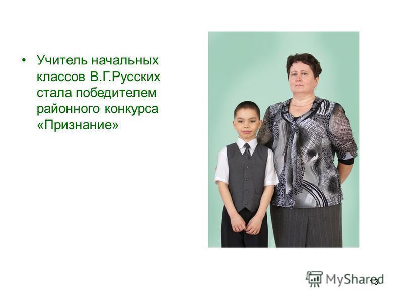 13 Учитель начальных классов В.Г.Русских стала победителем районного конкурса «Признание»