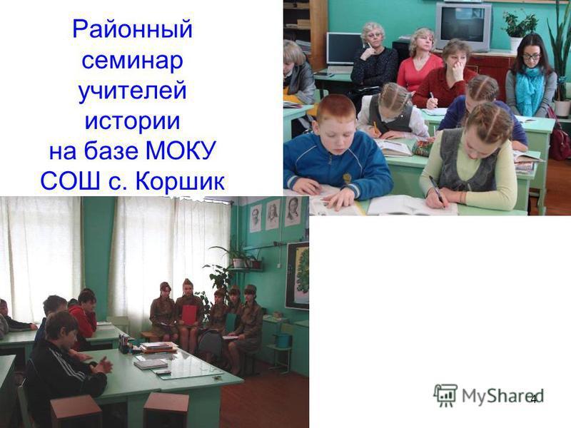 Районный семинар учителей истории на базе МОКУ СОШ с. Коршик 4