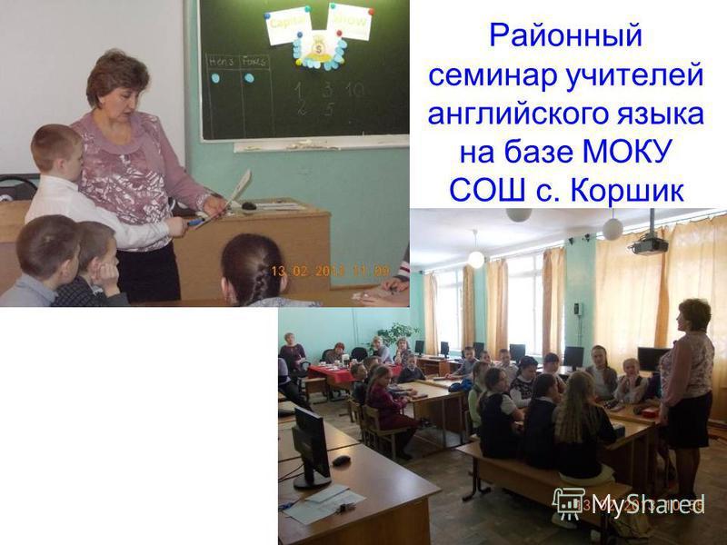Районный семинар учителей английского языка на базе МОКУ СОШ с. Коршик 5