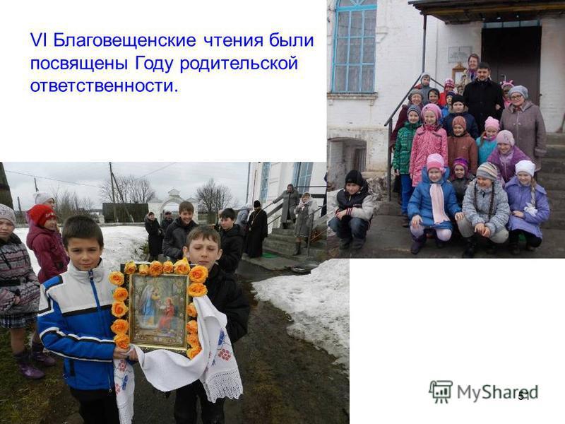 51 VI Благовещенские чтения были посвящены Году родительской ответственности.