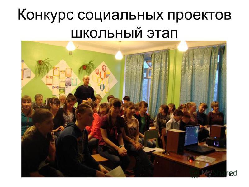 Конкурс социальных проектов школьный этап 67
