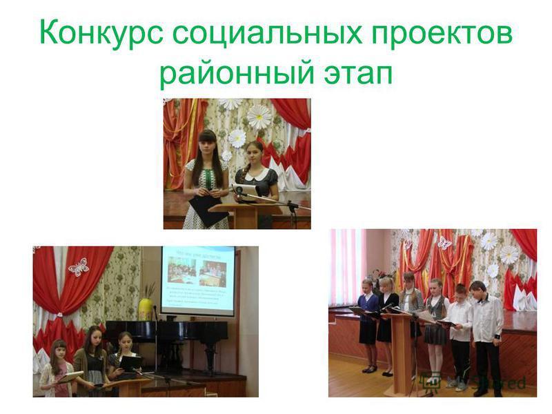 Конкурс социальных проектов районный этап 76
