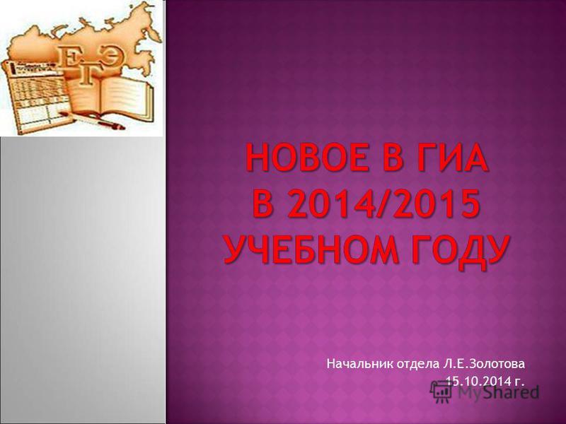 Начальник отдела Л.Е.Золотова 15.10.2014 г.