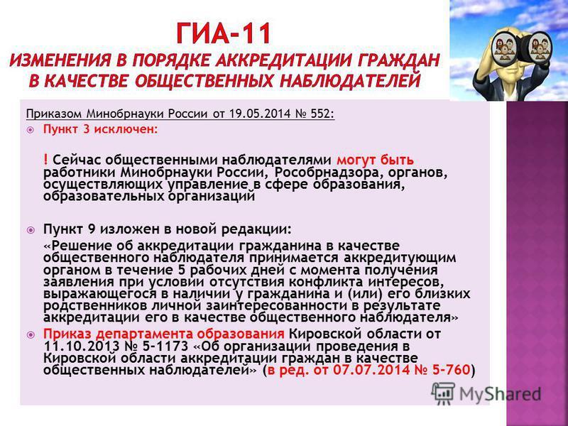 Приказом Минобрнауки России от 19.05.2014 552: Пункт 3 исключен: ! Сейчас общественными наблюдателями могут быть работники Минобрнауки России, Рособрнадзора, органов, осуществляющих управление в сфере образования, образовательных организаций Пункт 9