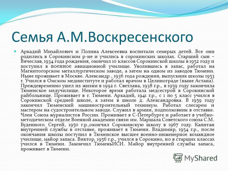 Родом из детства… Воскресенский Аркадий Михайлович родился 25 августа 1911 г. в д. Сиделькино, Челно-Вершинского р-на, Куйбышевской области. Учился в педагогическом училище в г. Мелекесcе. С 1930 года работал учителем в с. Неволино, Ишимского района,