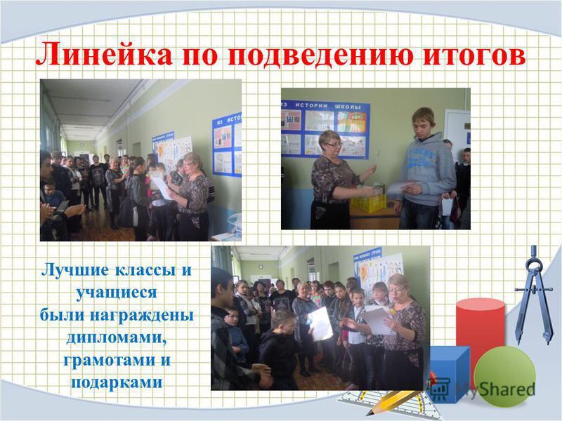 Линейка по подведению итогов Лучшие классы и учащиеся были награждены дипломами, грамотами и подарками