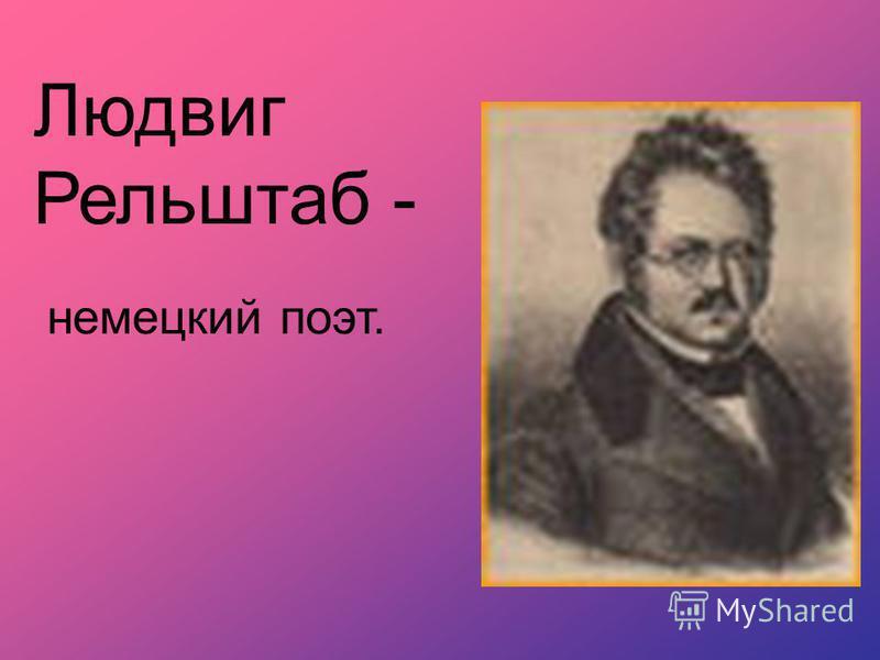 Людвиг Рельштаб - немецкий поэт.