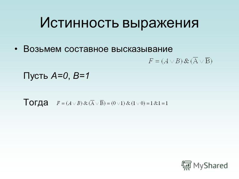 Истинность выражения Возьмем составное высказывание Пусть А=0, В=1 Тогда