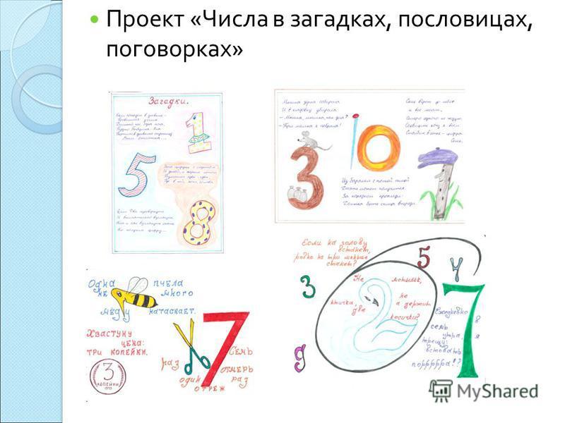 Проект « Числа в загадках, пословицах, поговорках »