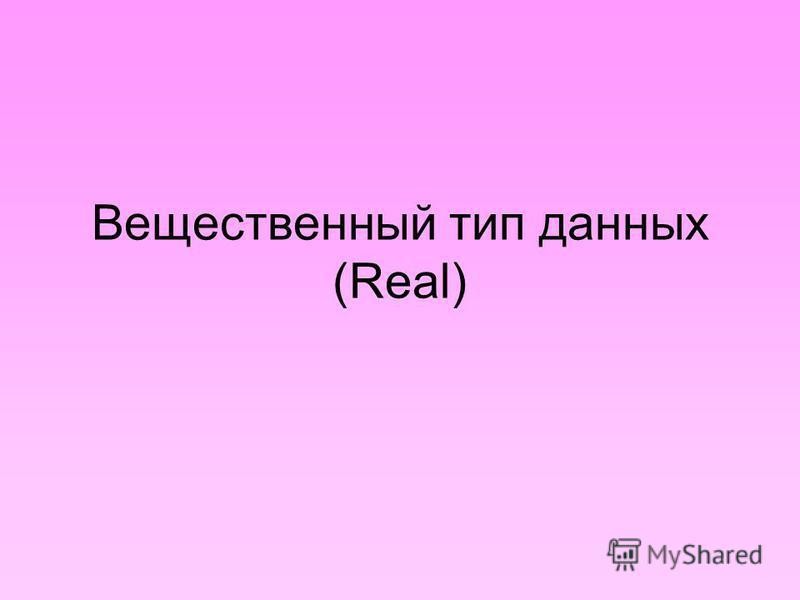 Вещественный тип данных (Real)