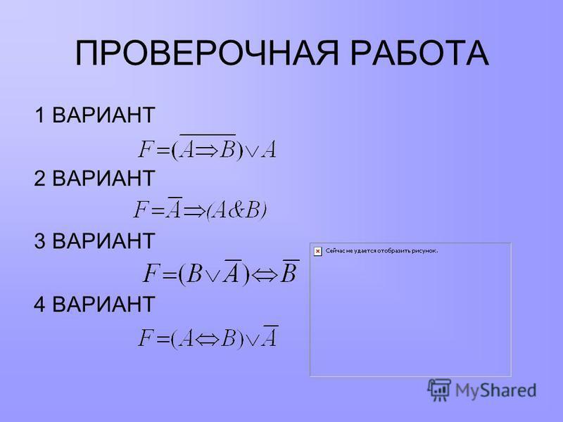 ПРОВЕРОЧНАЯ РАБОТА 1 ВАРИАНТ 2 ВАРИАНТ 3 ВАРИАНТ 4 ВАРИАНТ