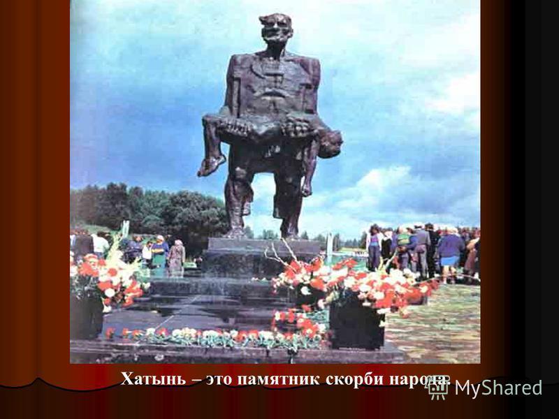 Хатынь – это памятник скорби народа.