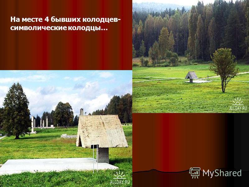 На месте 4 бывших колодцев- символические колодцы…