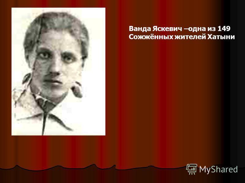 Ванда Яскевич –одна из 149 Сожжённых жителей Хатыни