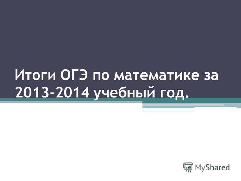 Итоги ОГЭ по математике за 2013-2014 учебный год.
