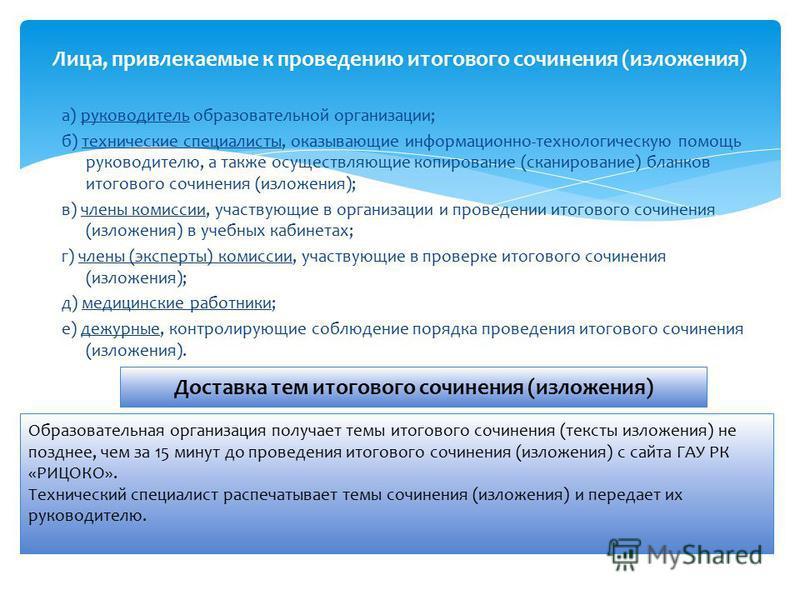 а) руководитель образовательной организации; б) технические специалисты, оказывающие информационно-технологическую помощь руководителю, а также осуществляющие копирование (сканирование) бланков итогового сочинения (изложения); в) члены комиссии, учас