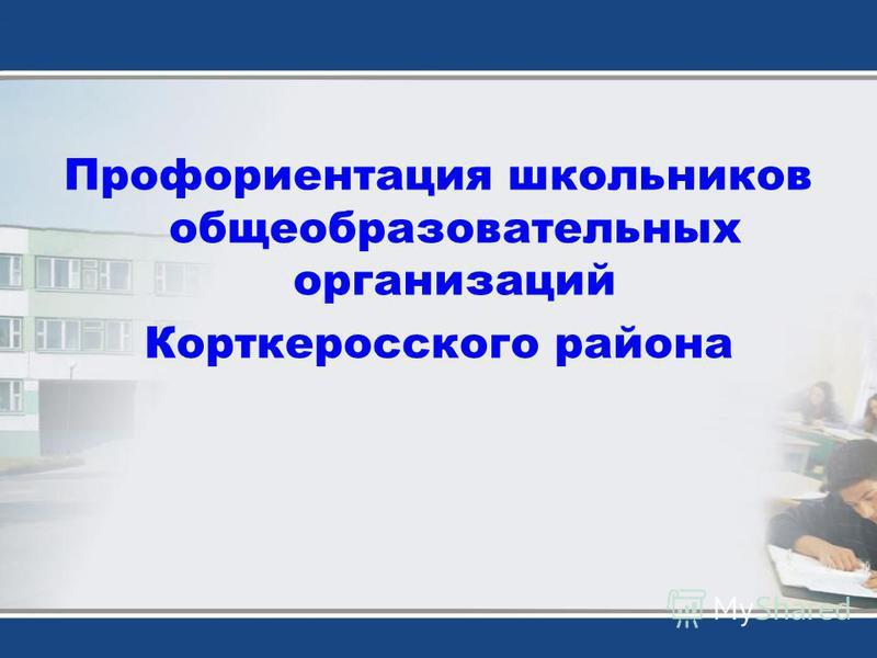 Профориентация школьников общеобразовательных организаций Корткеросского района