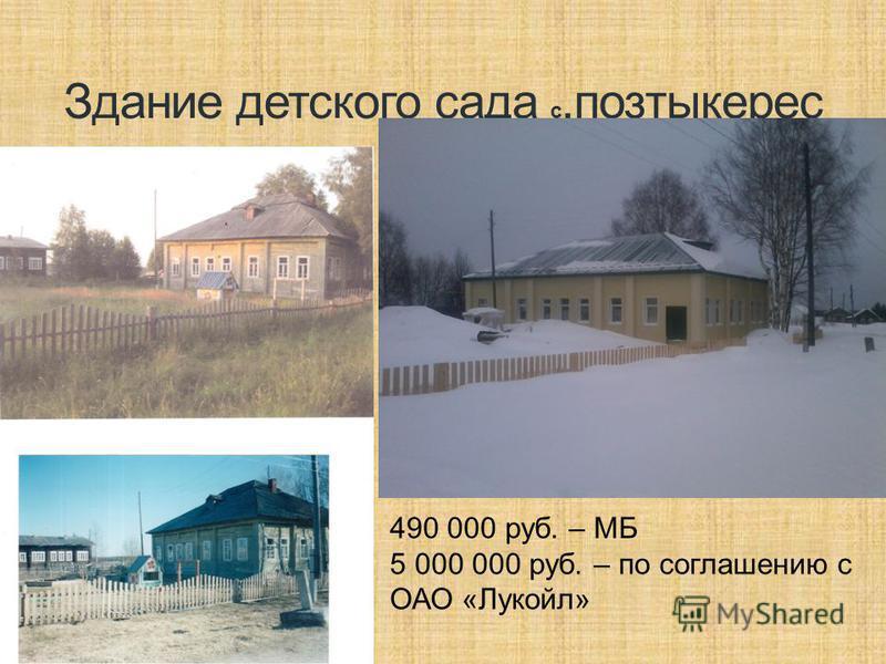 Здание детского сада с.позтыкерес 490 000 руб. – МБ 5 000 000 руб. – по соглашению с ОАО «Лукойл»