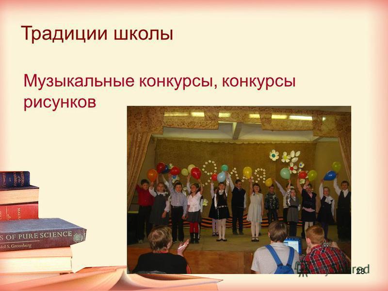 Музыкальные конкурсы, конкурсы рисунков Традиции школы 28