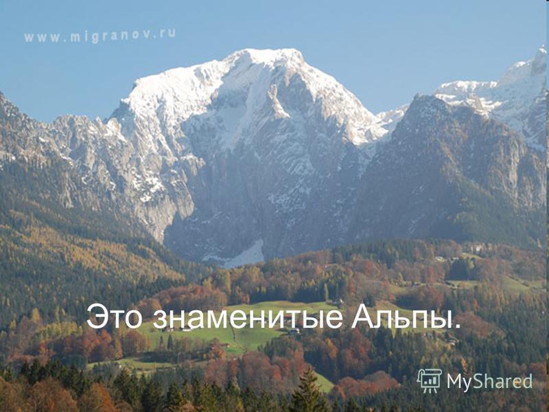 Это знаменитые Альпы.