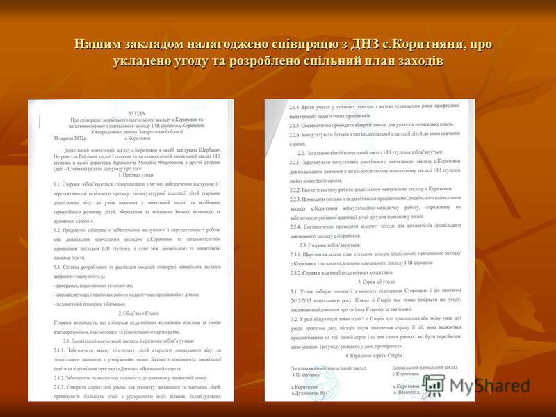Нашим закладом налагоджено співпрацю з ДНЗ с.Коритняни, про укладено угоду та розроблено спільний план заходів Нашим закладом налагоджено співпрацю з ДНЗ с.Коритняни, про укладено угоду та розроблено спільний план заходів