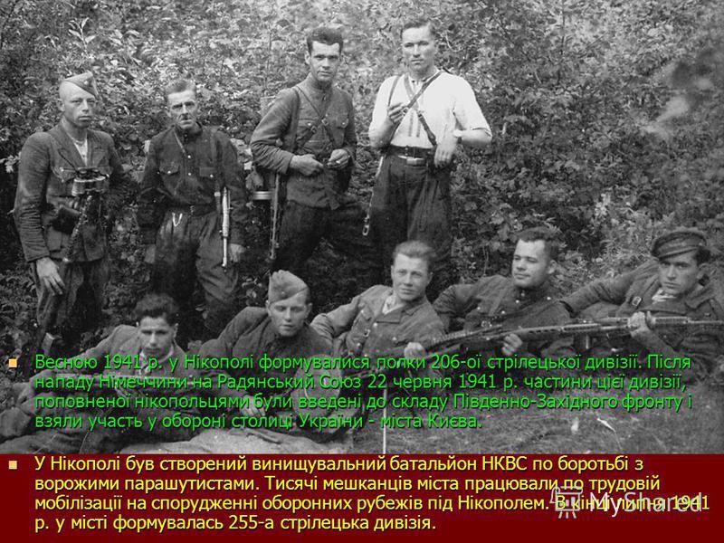 Нікополь у Другій світовій війні