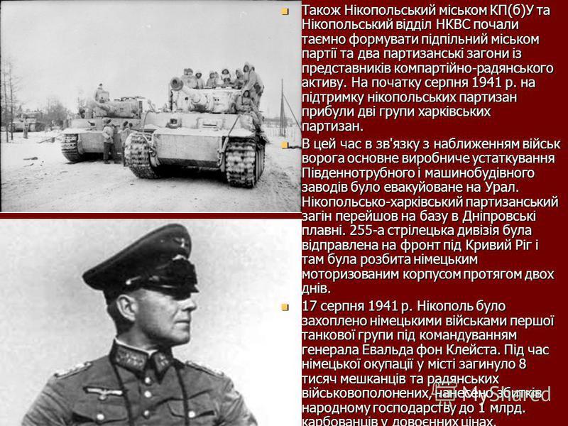 Весною 1941 р. у Нікополі формувалися полки 206-ої стрілецької дивізії. Після нападу Німеччини на Радянський Союз 22 червня 1941 р. частини цієї дивізії, поповненої нікопольцями були введені до складу Південно-Західного фронту і взяли участь у оборон