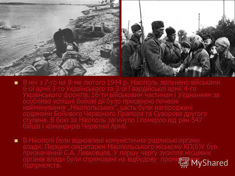 Восени 1941 р. виникла підпільна група