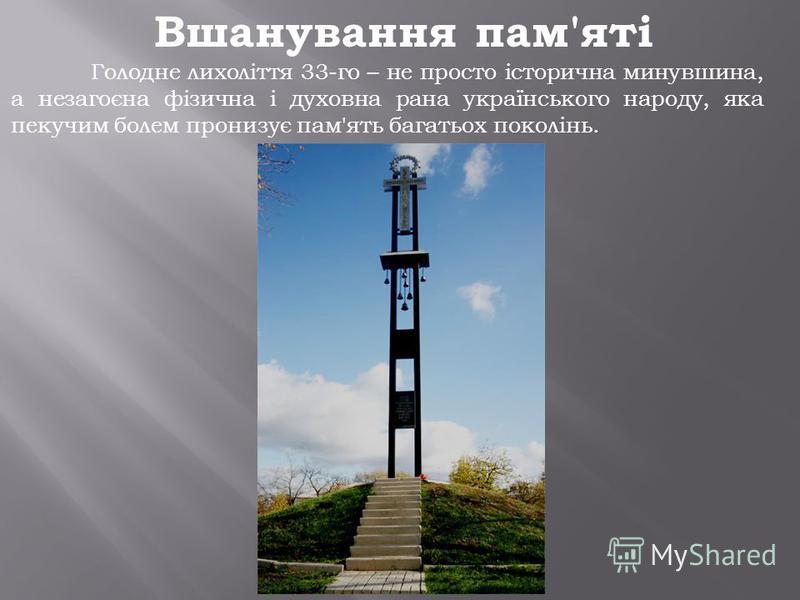 Вшанування пам'яті Голодне лихоліття 33-го – не просто історична минувшина, а незагоєна фізична і духовна рана українського народу, яка пекучим болем пронизує пам'ять багатьох поколінь.