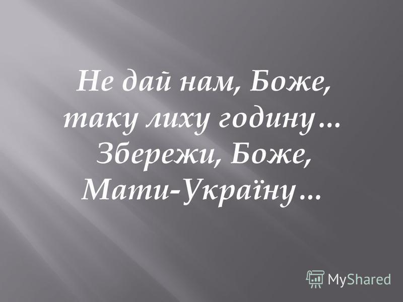 Не дай нам, Боже, таку лиху годину… Збережи, Боже, Мати-Україну…