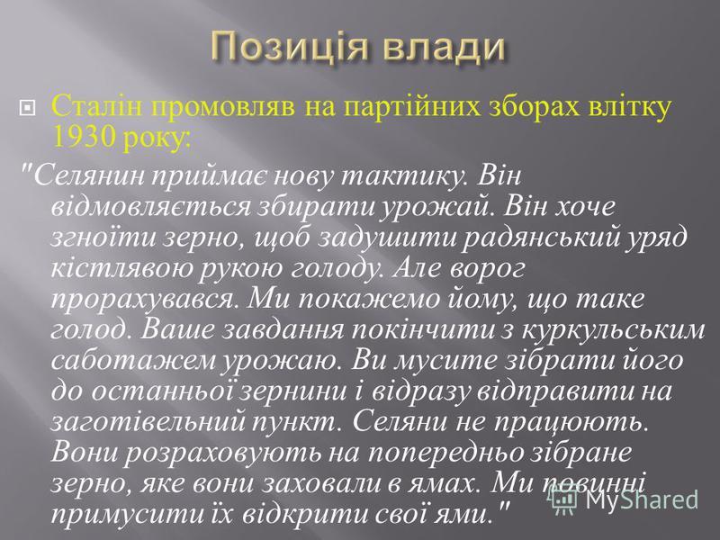 Сталін промовляв на партійних зборах влітку 1930 року :