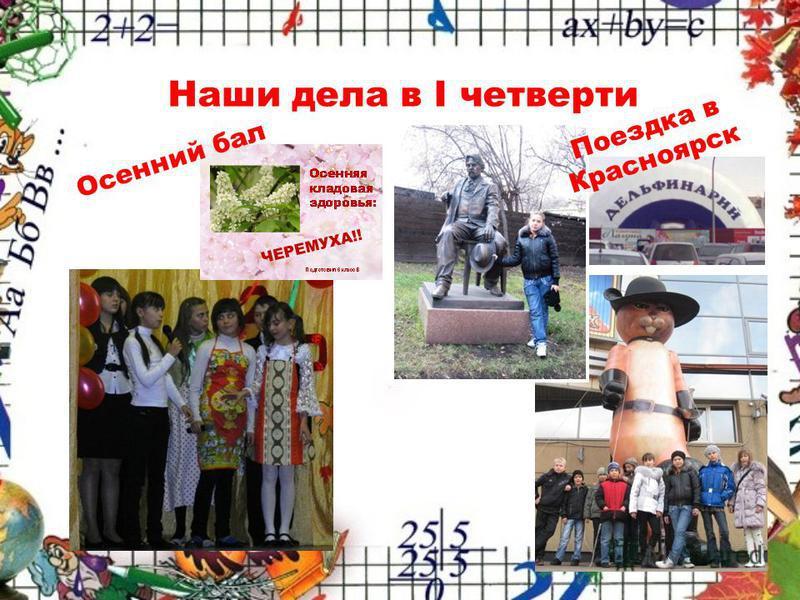 Наши дела в I четверти Поездка в Красноярск Осенний бал