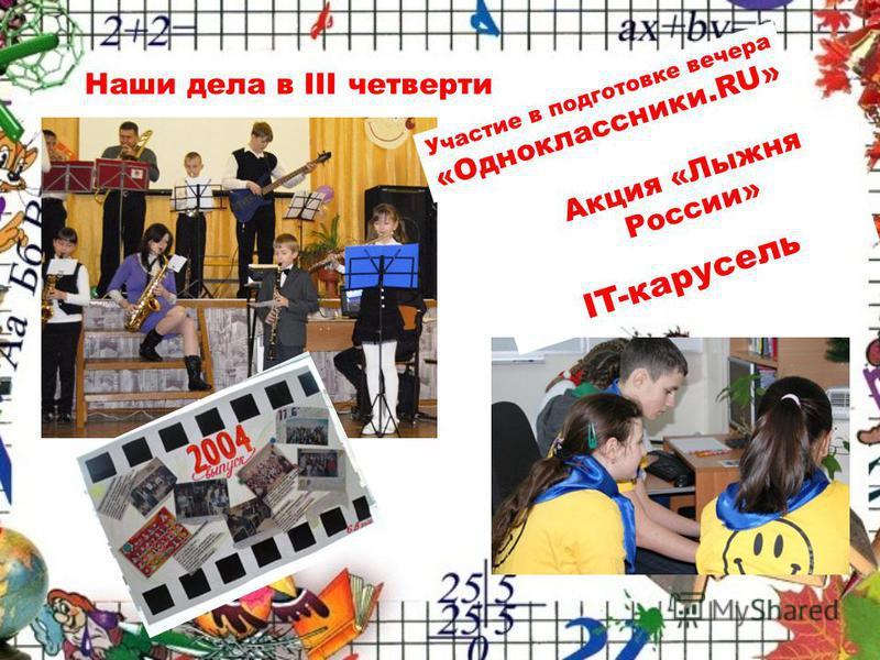 Наши дела в III четверти Акция «Лыжня России» Участие в подготовке вечера «Одноклассники.RU» IT-карусель