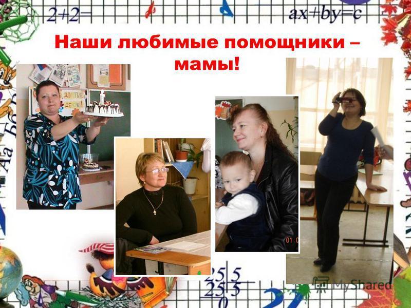 Наши любимые помощники – мамы!