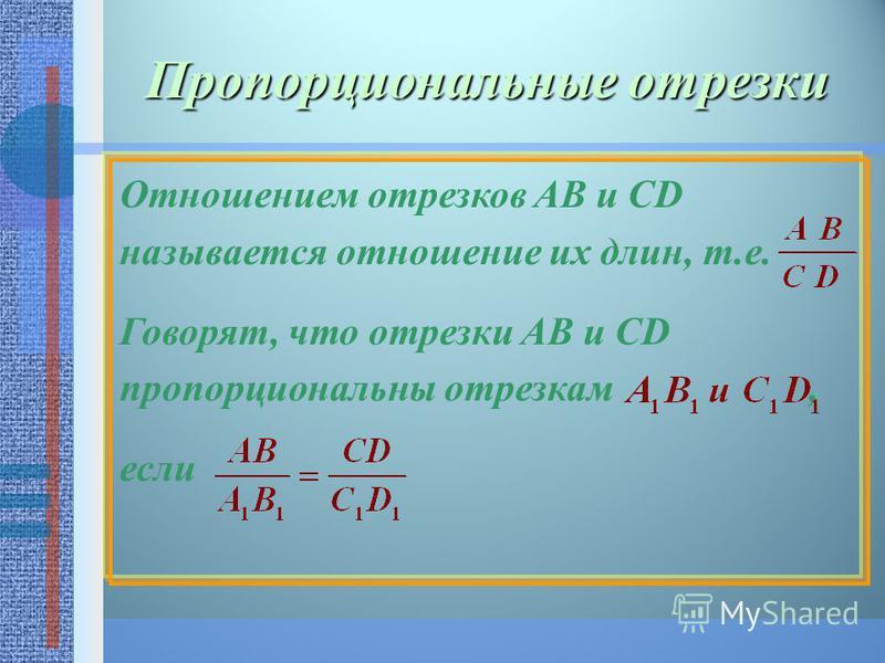 Пропорциональные отрезки Отношением отрезков AB и CD называется отношение их длин, т.е. Говорят, что отрезки AB и CD пропорциональны отрезкам, если