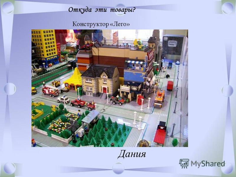 Откуда эти товары? Конструктор «Лего» Дания