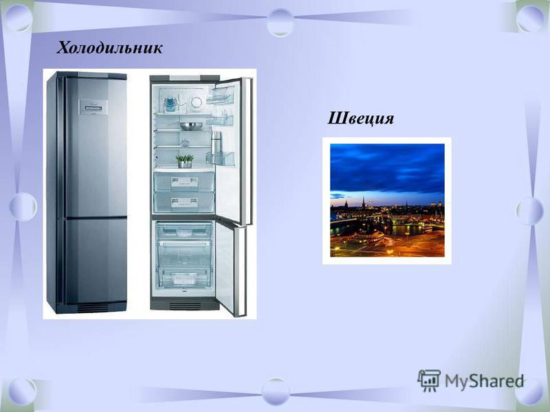 Холодильник Швеция
