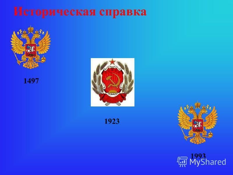 Историческая справка 1497 1923 1993