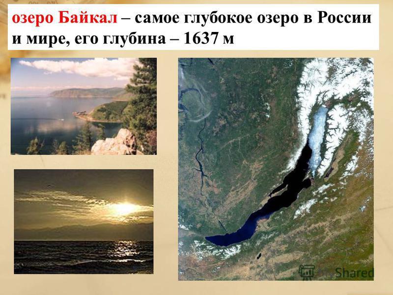озеро Байкал – самое глубокое озеро в России и мире, его глубина – 1637 м