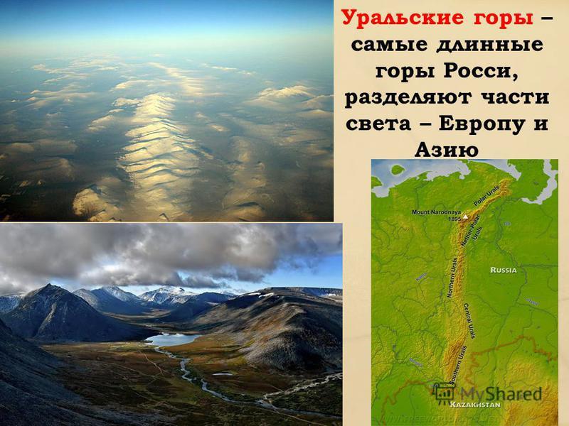 Уральские горы – самые длинные горы Росси, разделяют части света – Европу и Азию