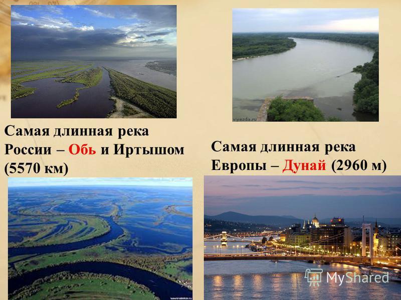 Самая длинная река России – Обь и Иртышом (5570 км) Самая длинная река Европы – Дунай (2960 м)