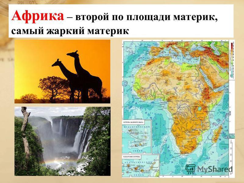 Африка – второй по площади материк, самый жаркий материк