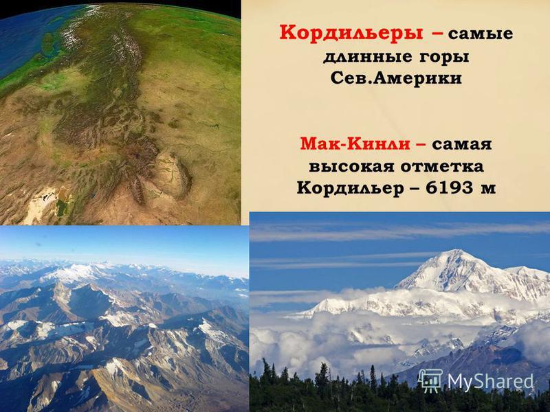 Кордильеры – самые длинные горы Сев.Америки Мак-Кинли – самая высокая отметка Кордильер – 6193 м