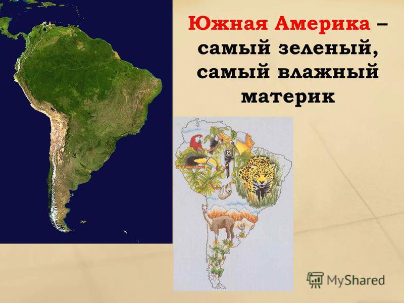 Южная Америка – самый зеленый, самый влажный материк
