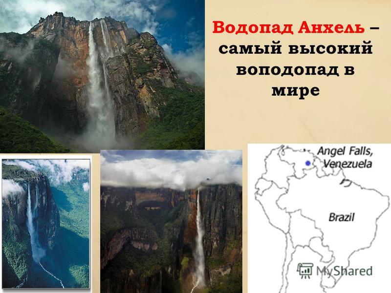 Водопад Анхель – самый высокий водопад в мире