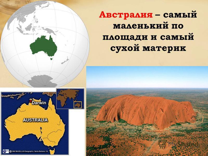 Австралия – самый маленький по площади и самый сухой материк
