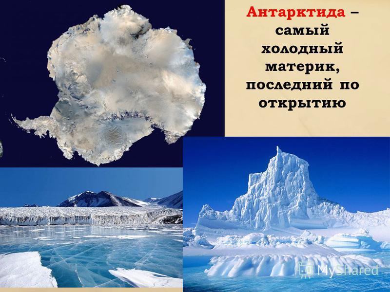 Антарктида – самый холодный материк, последний по открытию